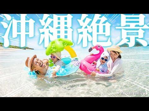 沖縄47島巡り♪伊平屋島の絶景ビーチ編!OKINAWA JAPAN【沖縄離島】