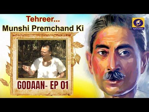 Tehreer...Munshi Premchand Ki : GODAAN - EP#1