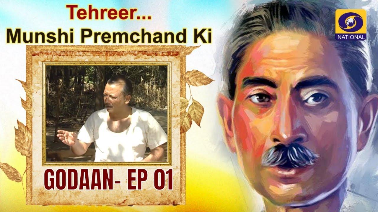 Download Tehreer...Munshi Premchand Ki : GODAAN - EP#1