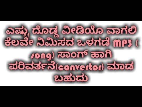 video to mp3 converter  super application(kannada)