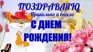 С Днем рождения поздравляю Красиво прикольно весело