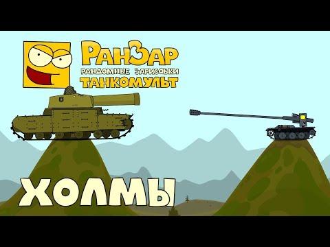 Танкомульт Холмы РанЗар