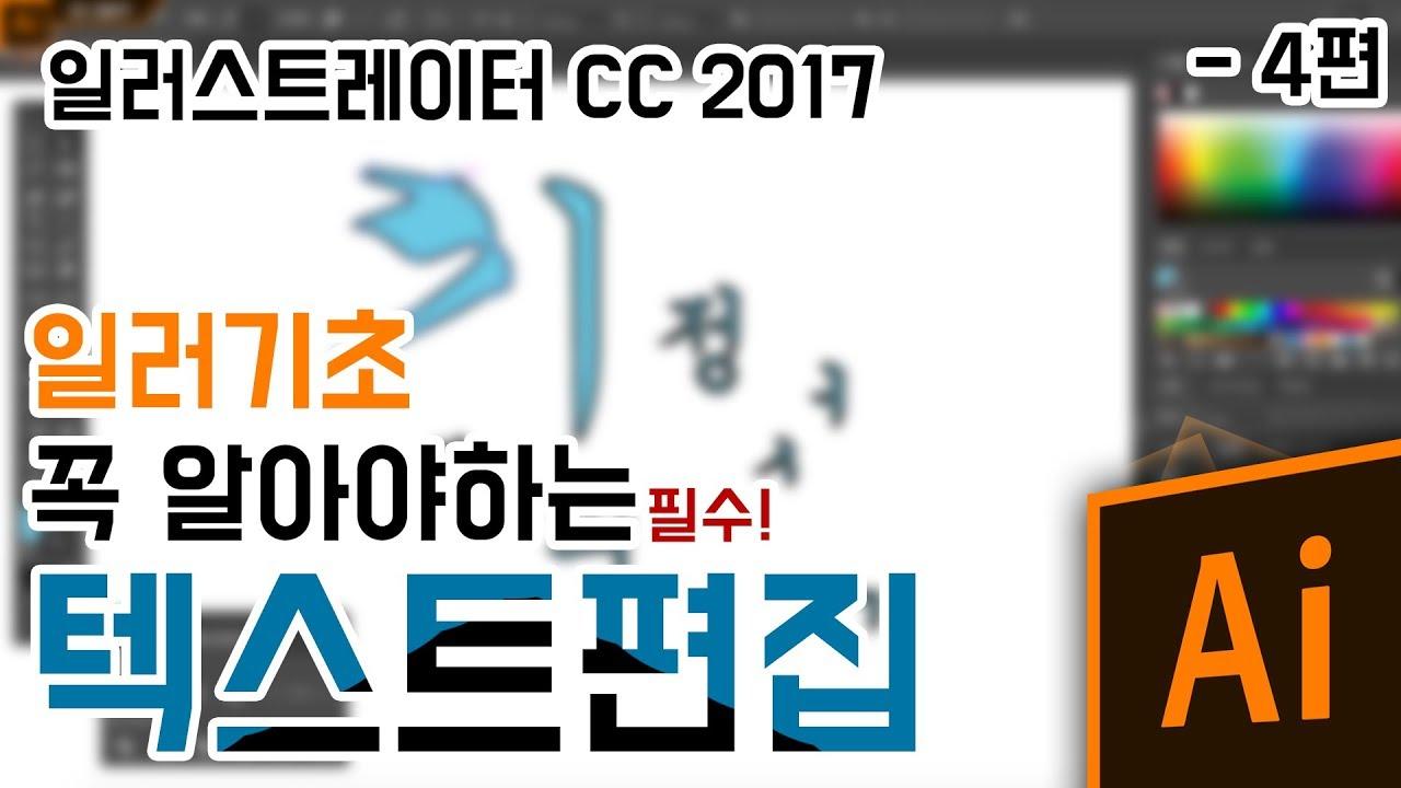 Ai cc 2017 mac