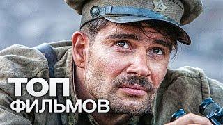 ТОП-10 РУССКИХ ФИЛЬМОВ О ВОЙНЕ 1941-1945!