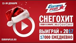 На Европе Плюс — #СнегоХит!