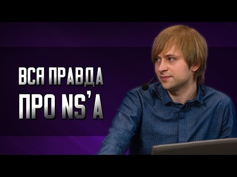 видео: ВСЯ ПРАВДА ПРО ns'a