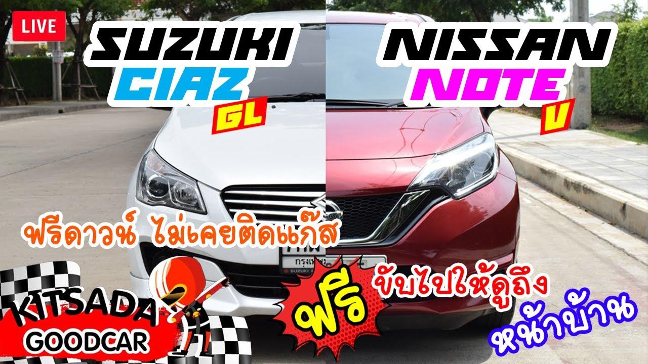 รถเก๋งมือสอง Nissan Note ปี 19 และ Suzuki Ciaz ปี 18 ไมล์น้อยมากๆ ฟรีดาวน์