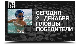 НОВОСТИ Балтачево 15.12.2018: Пловцы победители
