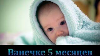 Ребенок в 5 месяцев /Развитие/Режим/Пытаемся садиться Anna Ilina