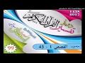 sheikh abu hassaan swati pashto dars  -  سورت القصص تفسير 1 - 43