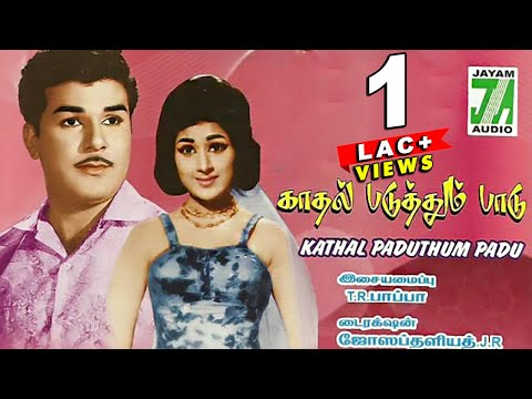 Download Kathal Paduthum Padu (1966) | Tamil Classic Full Movie | Jaishankar, Vanisri | Tamil Cinema Junction