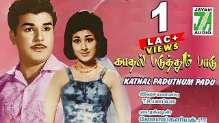 Kathal Paduthum Padu (1966)   Tamil Classic Full Movie   Jaishankar, Vanisri   Tamil Cinema Junction