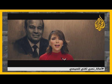 ????السيسي إلى جانب عمر المختار.. أغنية لأصالة بعنوان الحب والسلام تثير غضبا في منصات التواصل العربية  - نشر قبل 14 ساعة