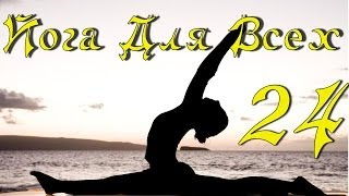 Йога урок 24 - Чандра Намаскар (Приветствие луне)