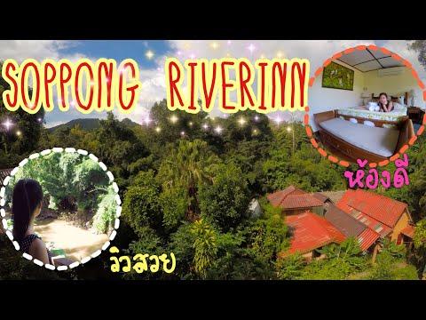 Soppong River Inn unique riverside bungalows in heart of Soppong/ ที่พักริมน้ำท่ามกลางธรรมชาติ