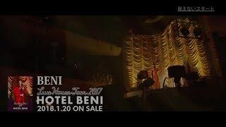 """2017年3月30日に開催された「BENI Live House Tour 2017 """"HOTEL BENI"""" ..."""