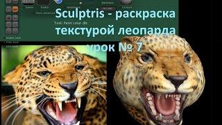 Sculptris как раскрасить  текстурой леопарда урок № 7