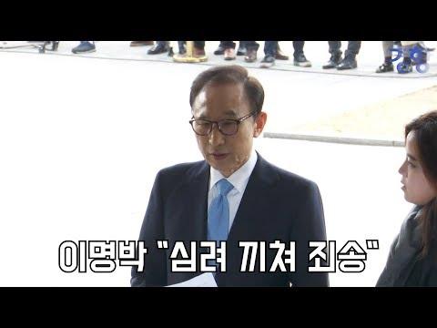"""[경향신문] 이명박 """"심려 끼쳐 죄송"""""""