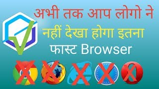 [Hindi] 2017 is best internet browser push browser