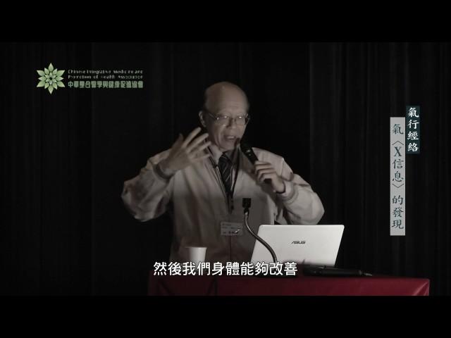 Preview - 2015-12-13 Session 2 氣行經絡- 氣 (X信息) 的發現 (李嗣涔)