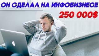 Как Юрий Стахов заработал 250 000$ на инфобизнесе, курсах и тренингах