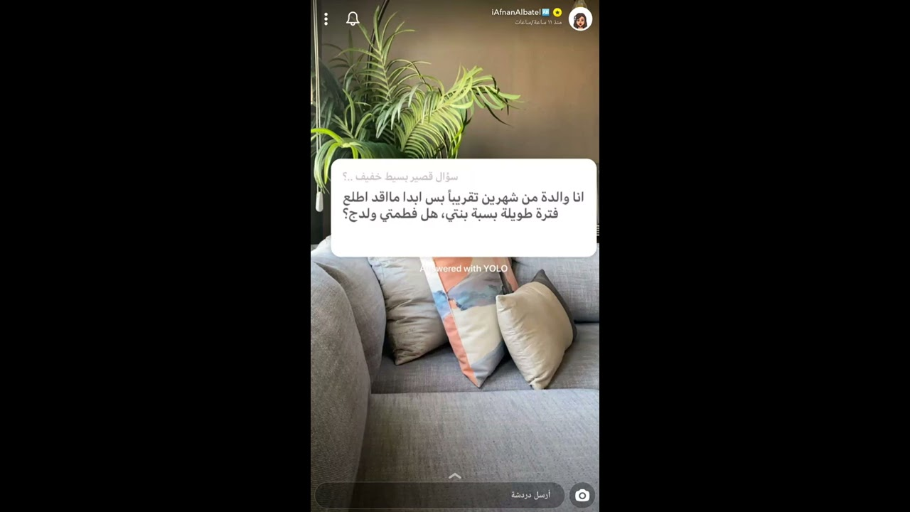 Photo of افنان الباتل ترد على سؤال الرضاعة الطبيعية – اسئلة واجوبة