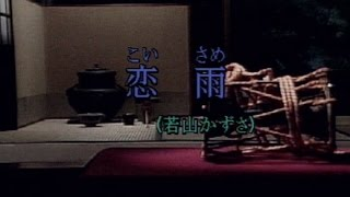 恋雨 (カラオケ) 若山かずさ