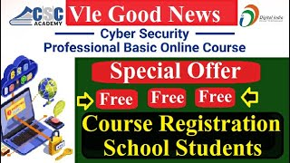 FREE CSC Cyber Security School Students Registration || बिलकुल फ्री Cyber Security Student Registra