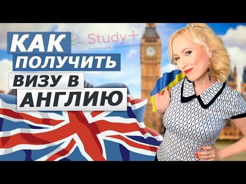ВИЗА В ВЕЛИКОБРИТАНИЮ. Как получить визу в Англию. Британская виза.