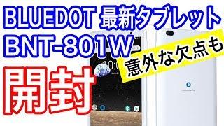 BLUEDOT【新型】タブレットBNT-801W 購入! しかし色々と欠点も・・・ thumbnail