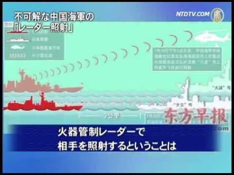 不可解な中国海軍の「レーダー照射」