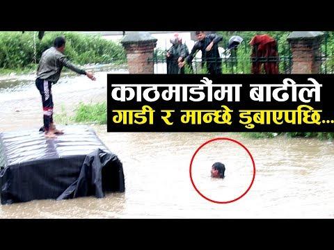काठमाडौंमा बाढीले गाडी र मान्छे डुबाएपछि...। After flooding in Kathmandu ...