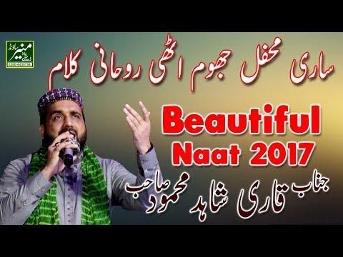 Qari Shahid Mahmood New Beautiful Urdu/Punjabi Naat 2018 | New Rabi Ul Awal Naat