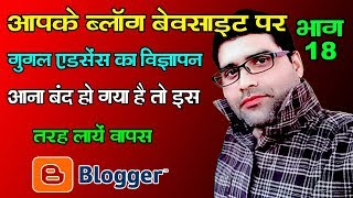 Comment remplacer les anciennes annonces unité pour les nouvelles annonces de l'unité de ! blog par google adsense annonces nahi aa ors hai