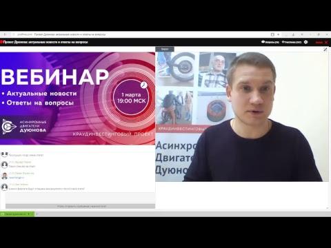 Проект Дуюнова: новости компании и ответы на вопросы