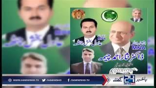 PMLN League Aur Pakistan Tehreek Insaaf Mein Hoga Bara Takra | 24 News HD