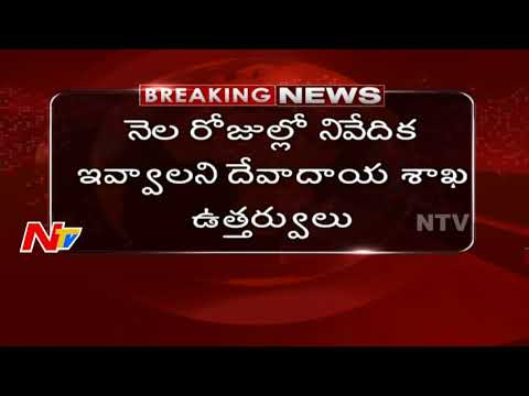 RJC Krishnaveni Appointed as Enquiry Officer for Missing Basara Idol || NTV
