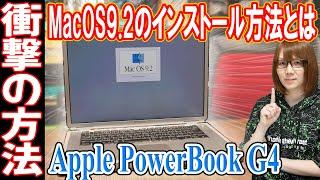 【衝撃】クラシックMacOSが動く最後のPC!!PowerBook G4にMacOS9インストールするまさかの方法