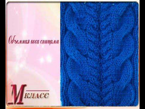 вязание косы спицами Knitting Stitches Youtube