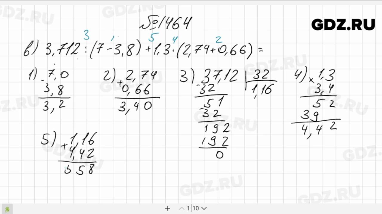 Гдз по математике 5 класс виленкин номер 1464