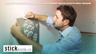 видео Трафареты для стен под покраску