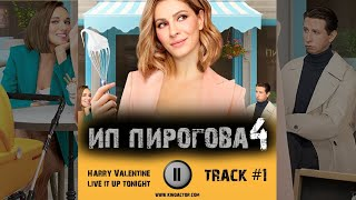 ИП ПИРОГОВА 4 сезон сериал МУЗЫКА OST #1 live it up tonight Елена Подкаминская