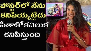 Mangli Superb Speech At Swecha Movie Trailer Launch | Singer Mangli