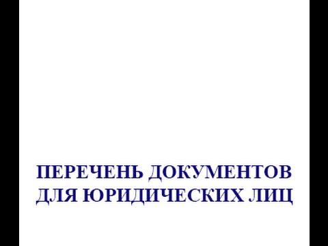 Перечень документов для юридических лиц