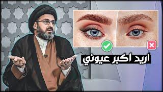 اغرب سؤال متصلة (عيوني ازغار وأريد اكبر عيوني )!! | السيد رشيد الحسيني