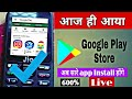 Jio phone play store playstore kaise install kare|how to install play store in jio phone