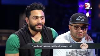 ست الحسن - لقاء حصري مع النجم تامر حسني ـ الجزء الثاني