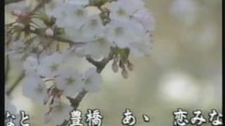 三松圭子 テイチク 豊橋市政80周年記念曲 レーザーカラオケ.