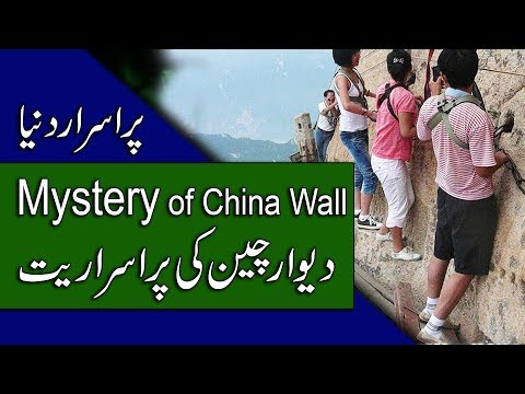 China Wall History In Urdu - Length Height And Mystery - Purisrar Dunya Urdu Informations