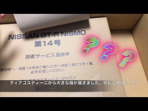 【週間GT-Rニスモ】謎の大箱が届く【ディアゴスティーニ】
